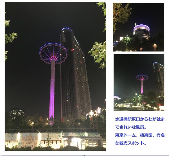 会社近辺の風景(小春).png