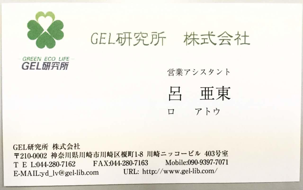 GEL名片.jpg