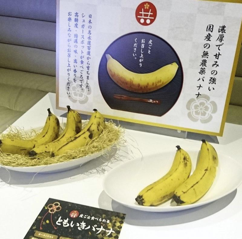 无奇不有!日本开发出可连皮吃的香蕉