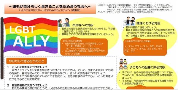 日本多方照顾性少数群体 甚至有地方政府取消性别一栏