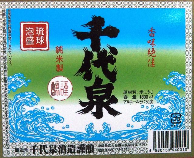 因继承者不在 冲绳县时隔30年泡盛《千代泉》停业