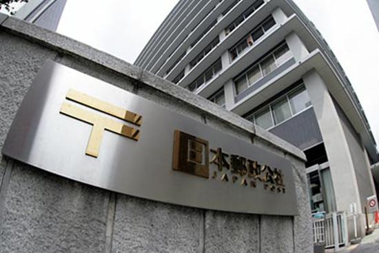 日本邮政公布2018年3月财报 盈余4606亿日元