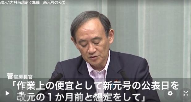 日本政府预计将提前一个月更改新元号