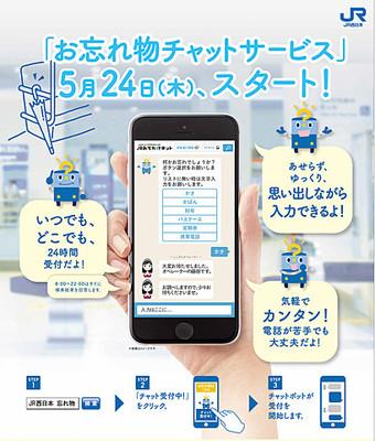 """JR西日本将开始使用 """"遗失物聊天服务""""  系统"""