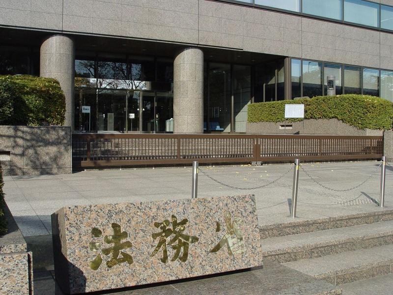 日本法务省设立工作组就性犯罪的实际情况开展调查