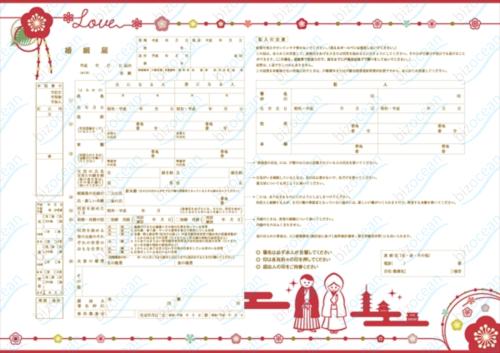 """日本政府将对""""设计婚姻申请表""""进行限制以便获取信息"""
