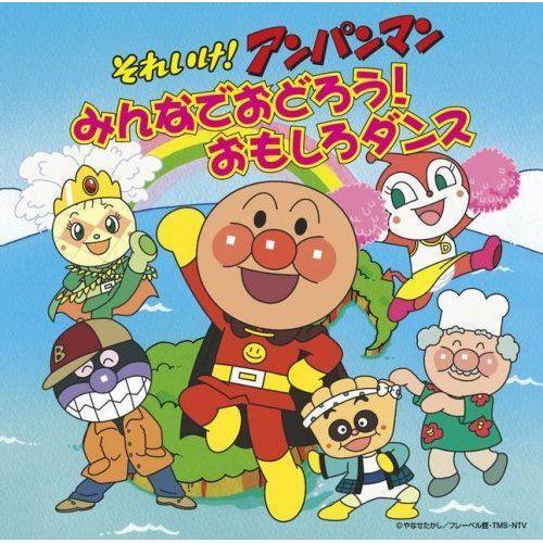 日本调查显示 面包超人继续位居日本儿童人气榜单首位