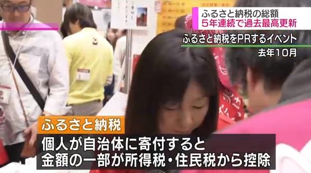 故乡纳税 日本总务省