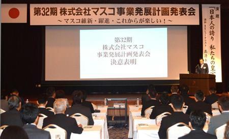 日本宫崎MASUKO公司发表事业发展计划 9月份开始进入冷冻食品事业 ... ...