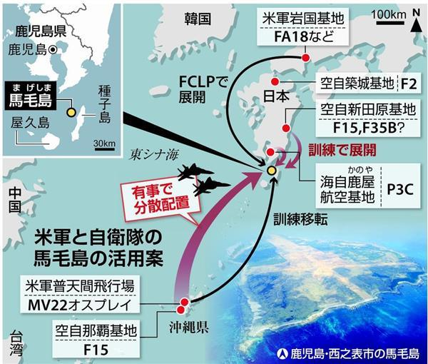 日本试图在鹿儿岛新增对华军事基地