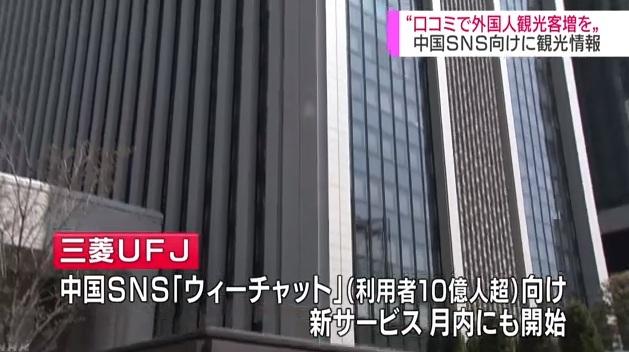 三菱UFJ SNS 腾讯 微信 旅游