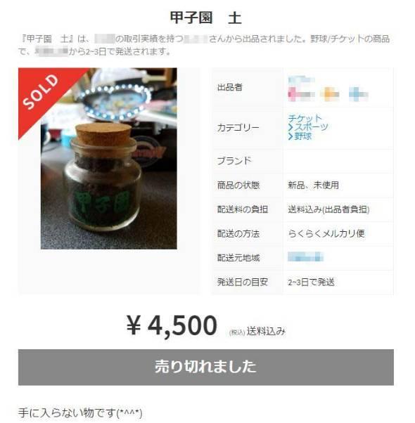 """日本网上交易平台Mercari相继展出真假未知的""""甲子园的土"""""""