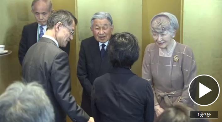 日本天皇皇后陛下出席生产工学相关国际学会