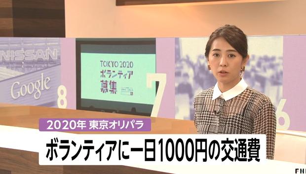2020年东京奥运会为志愿者每日提供1000日元的交通费