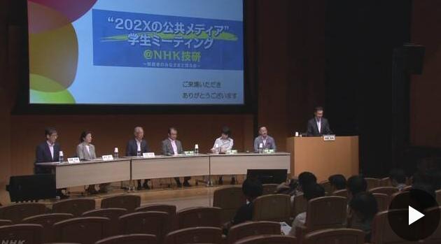 互联网时代 日本学生与NHK经营委员通过公共媒体进行意见交换 ... ...