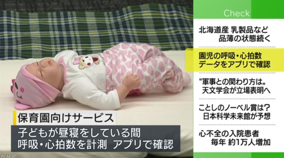 日本企业开发午睡幼儿监测器 主要面向幼儿园