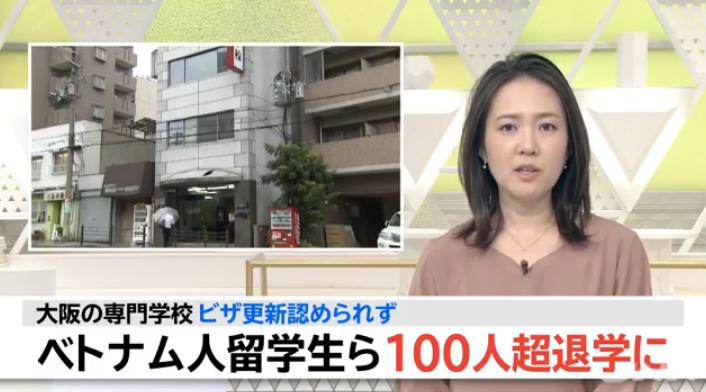 大阪专修学校超过100人被退学