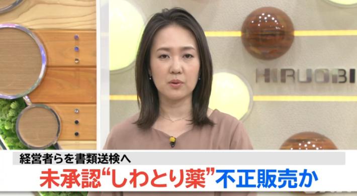 日本进口代理公司非法进口未批准去皱药品贩卖