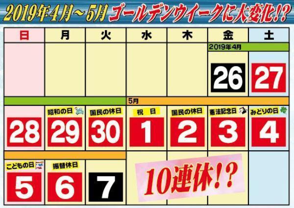 十连休!日本将迎70年来最长假 有人欢喜有人愁