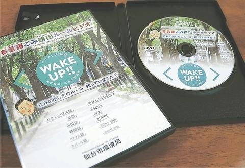 日本仙台市与留学生交流垃圾分类方法 共制作5种外语版DVD
