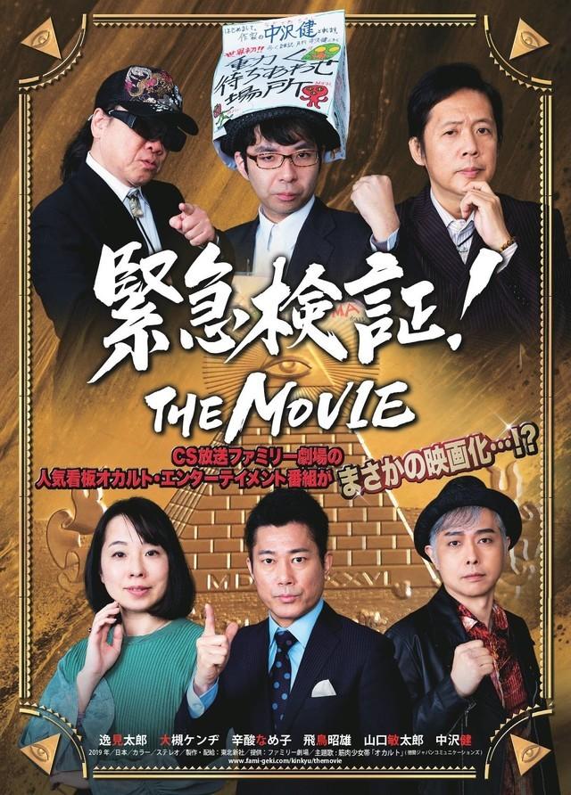 日本超自然节目《紧急检证!》宣布将制作电影 2019年新春上映 ... ...