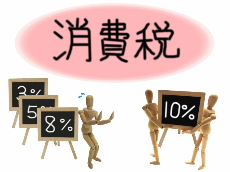 日本消费税升至10% 大多国民表示不满
