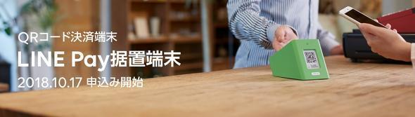 "LINE将为日本等地提供""LINE Pay""支付服务 接受终端机申请"