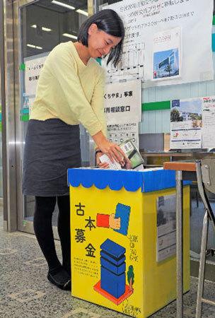 日本福知山公立大学建立回收旧书充当教育研究费用的募捐制度 ... ...