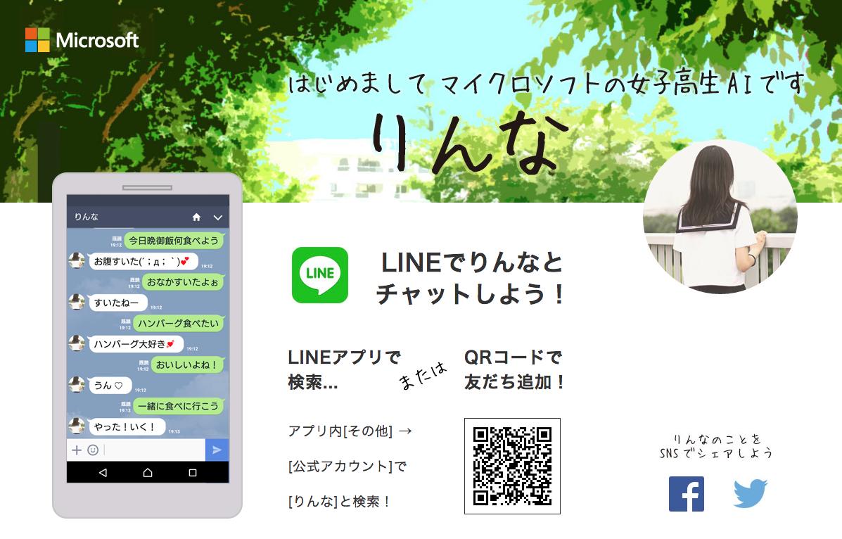 """日本微软提供新服务 可与拟女高中生的人工智能""""琳娜""""进行语音通话 ... ..."""