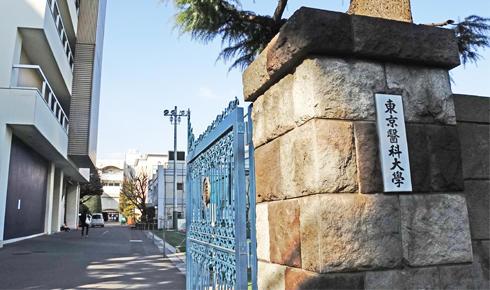 东京医科大学拟减少每名学生学杂费1000万日元 摆脱富家子弟大学印象 ... ...