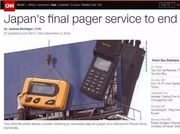 日本竟还有1500人在用BP机!明年,最后一家服务商将停运