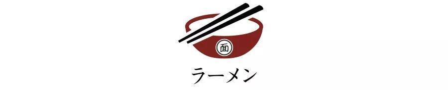 全日本最好吃的十碗拉面?!不吃一定后悔
