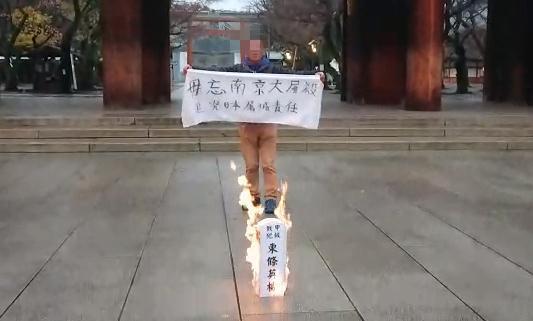 """中国男子靖国神社前放火,高呼""""打倒日本军国主义,勿忘南京大屠杀"""" ... ..."""