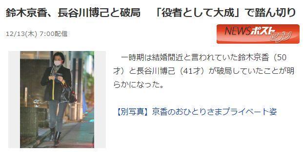 日本娱乐圈这对相差9岁的姐弟恋,相恋8年后分手了……