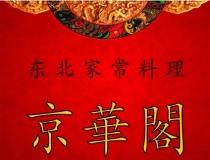 中華料理 京華閣