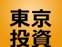 东京投资不动产