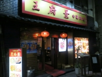 中華料理 王府景