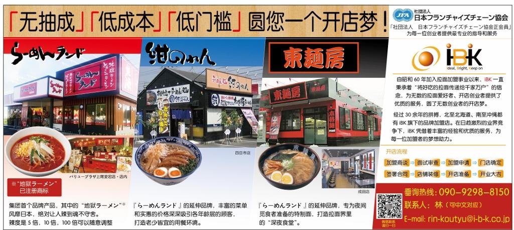 らーめん系広告 - コピー (1024x458).jpg