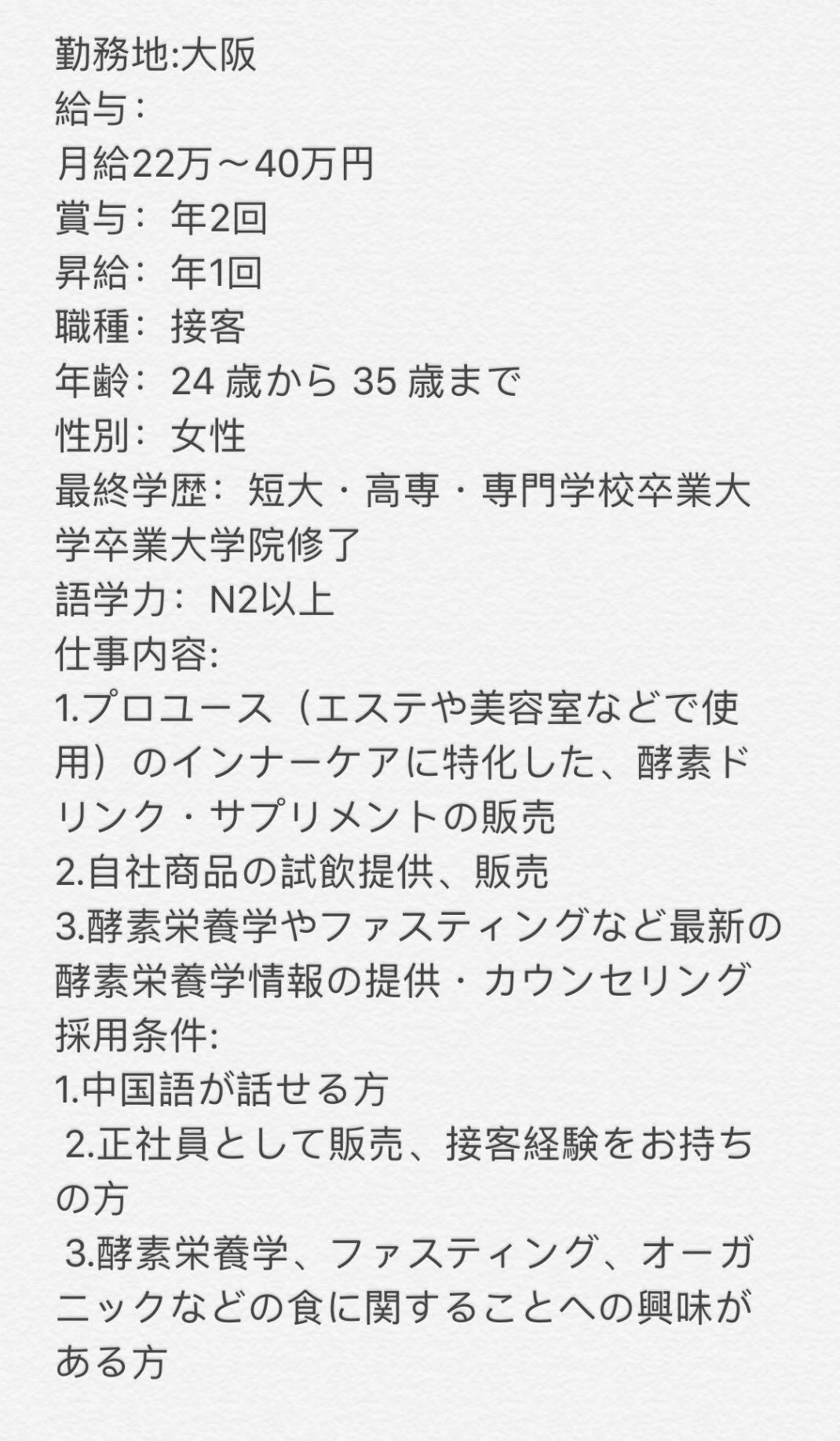 大阪美容产品销售.jpg