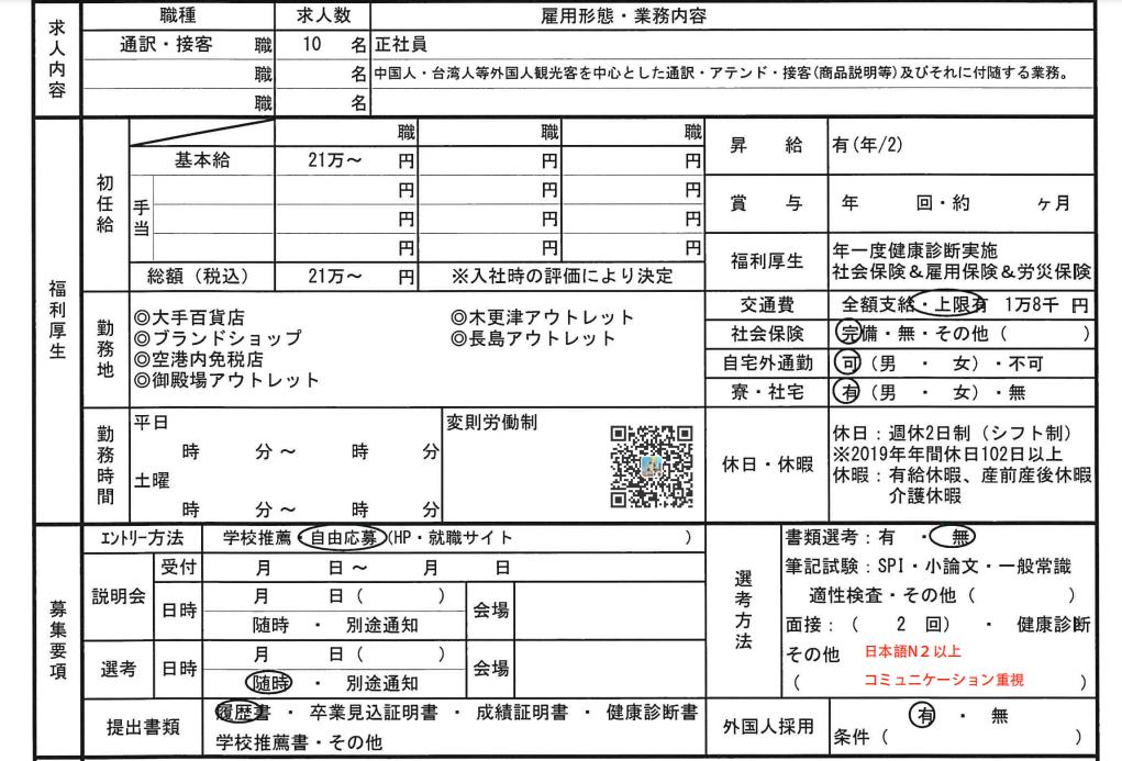 日本各大机场免税店、商场和outlet的贩卖翻译职位.png