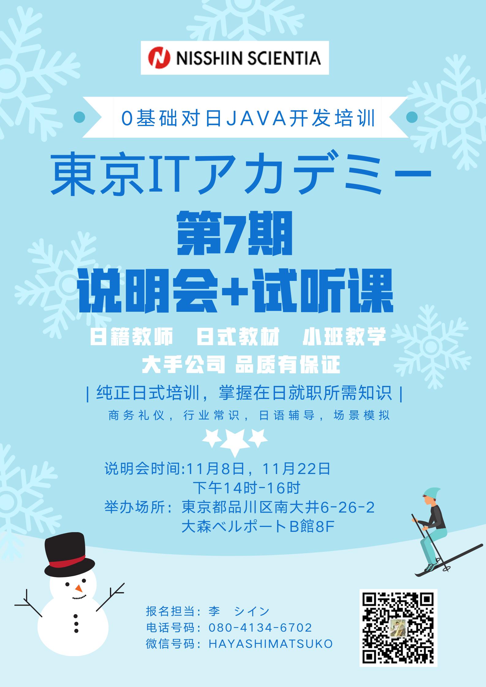 第7期 12月 说明会海报 (1).png