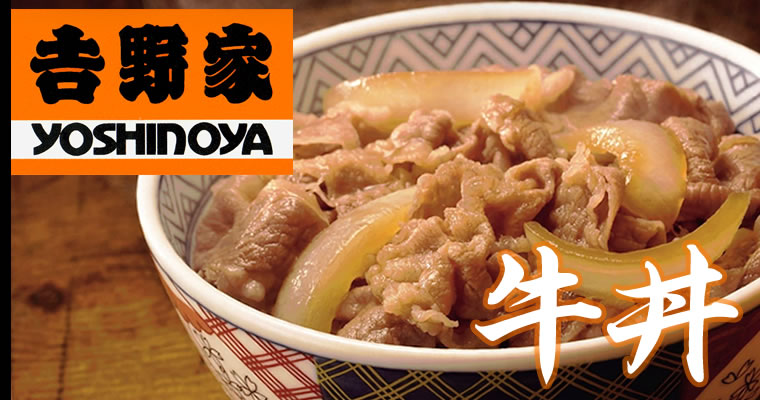 Image result for 吉野家牛肉饭