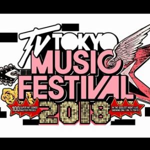 东京电视台音乐节 KinKi、V6、关8、乃木坂等确定参加