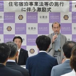 日本民宿正式解禁 因规定严格申报低调