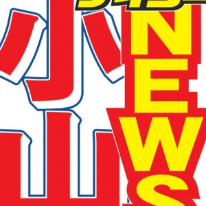 NEWS小山庆一郎将于7月30日重登电视节目