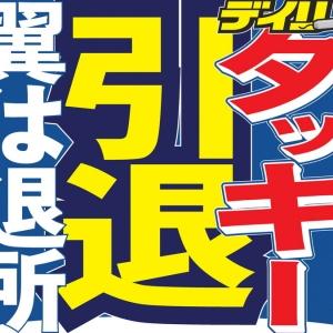 日本杰尼斯艺人组合泷与翼宣布解散 泷泽秀明将于年内从演艺圈引退 ... ...