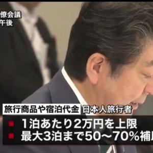 """北海道地震 当地政府拟向游客提供""""住宿费用""""补贴"""