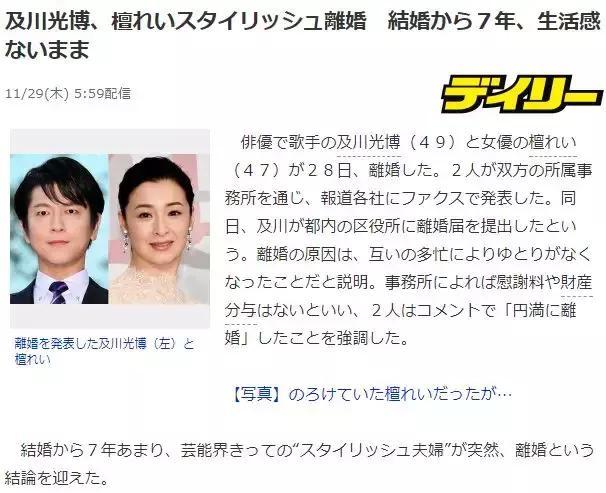 """日本""""最适合王子称号""""的及川光博宣布离婚!原因让人唏嘘!"""