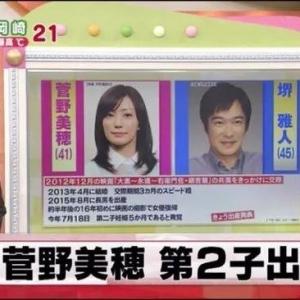 41岁菅野美穗宣布生二胎,她和堺雅人真的是模范夫妻啊