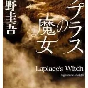 2018年日本销量最高的两本书,都是东野圭吾作品!